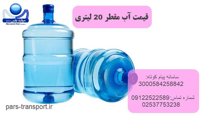 قیمت آب مقطر 20 لیتری چقدر است؟
