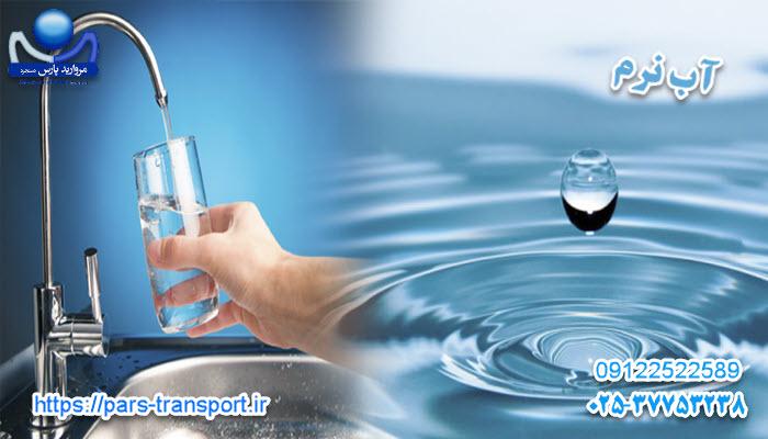 آب نرم