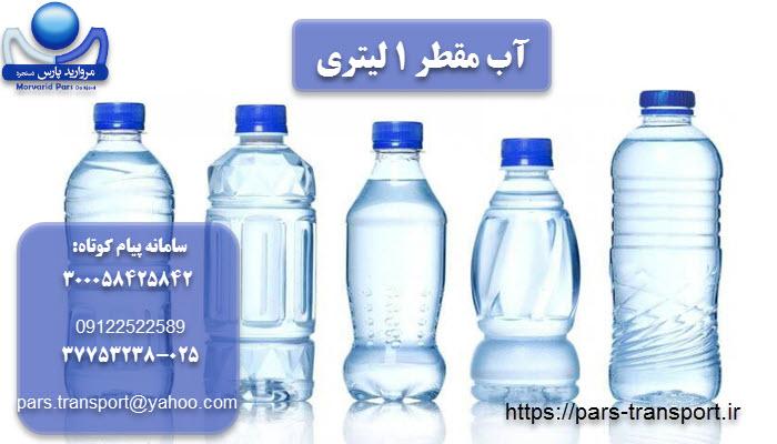 انواع آب مقطر یک لیتری