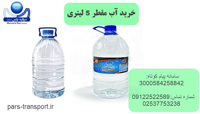 خرید آب مقطر 5 لیتری