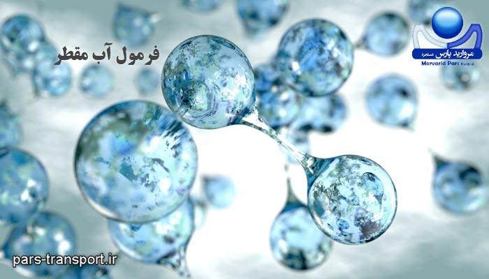 فرمول آب مقطر به چه صورت است؟
