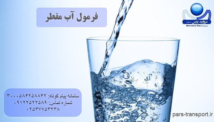 فرمول آب مقطر