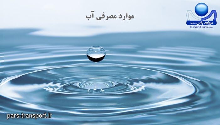 موارد مصرفی آب