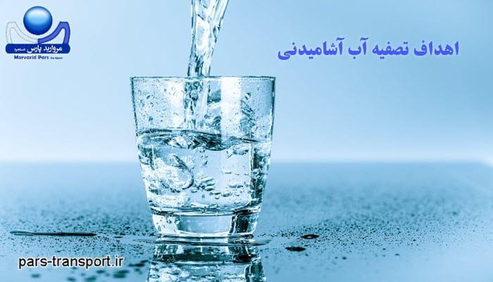 اهداف تصفیه آب آشامیدنی چیست؟