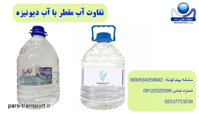 تفاوت آب مقطر با آب دیونیزه