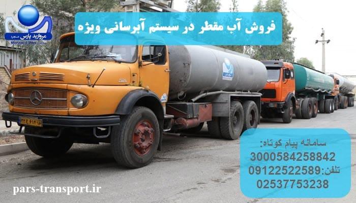فروش آب مقطر در سیستم آبرسانی ویژه