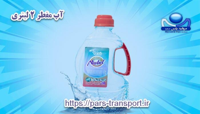 آب مقطر 2 لیتری