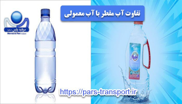 تفاوت آب مقطر با آب معمولی