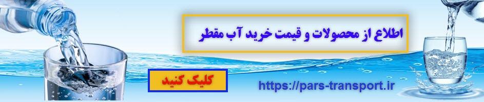 اطلاع از محصولات و قیمت خرید آب مقطر